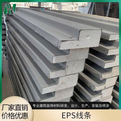 实力厂家供应生装饰彩色EPS线条 工程材料 价格实惠