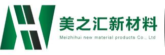 惠州市美之汇新材料制品有限公司