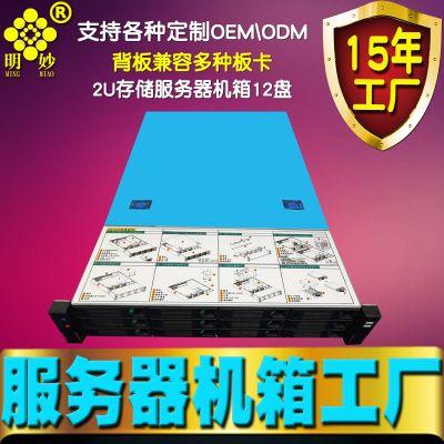 服务器机箱 2U服务器机箱 FIL热插拔IDC机房BZZ存储2U服务器机箱