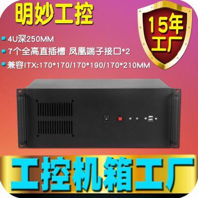 工业机箱 4U工业机箱 Mini-ITX短250机架式电脑服务器4U工业机箱