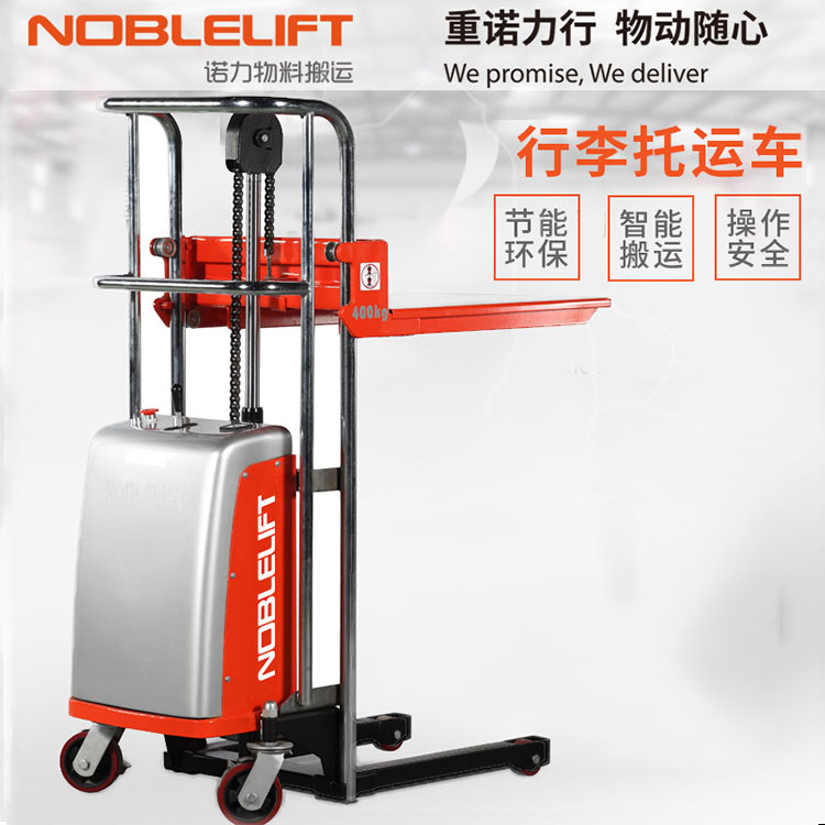 诺力平台车升降载重400kg升1.5米半电动行李车堆高车