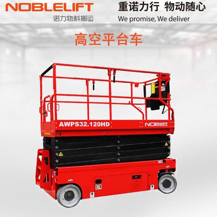 诺力液压驱动高空平台 液压马达驱动系列 剪叉式高空作业平台