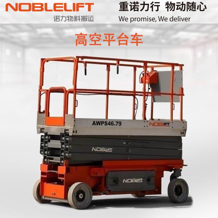 高空平台  电机驱动系列  高空作业平台(电机驱动)