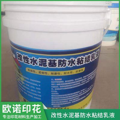 改性水泥基防水粘结乳液 加工印花厂家 欧诺印花材料