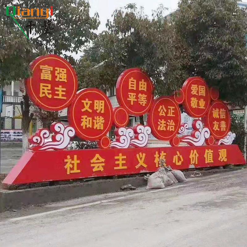 核心价值观标牌创建文明城宣传栏 中国梦标识牌党建文化景观标牌