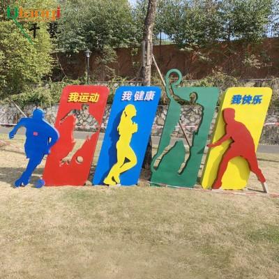 运动标识牌定制厂家健康步道主题公园运动人物造型小品雕塑广告牌