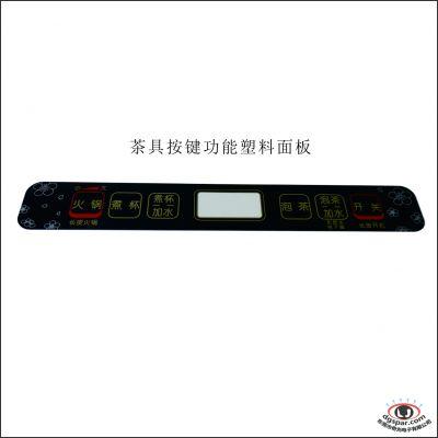 厨房电器PC PET塑料贴片 功能面板 小家电显示触摸镜片