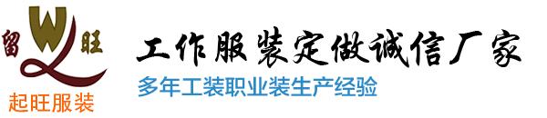 东莞市起旺服装有限公司