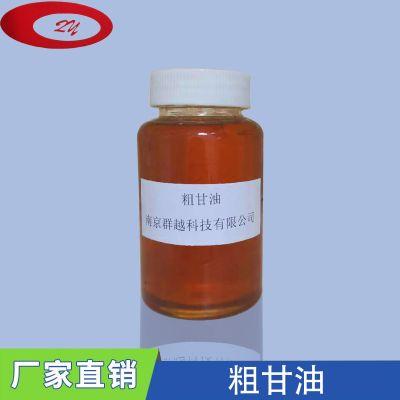 工业级粗甘油 水泥助磨剂专用甘油 现货供应 厂家直销