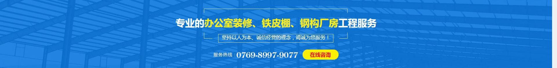 东莞市瑞联装饰工程有限公司