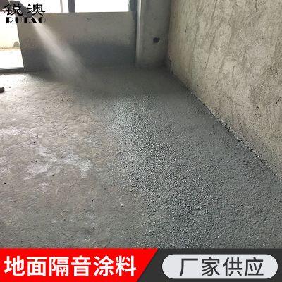 地面隔音涂料—楼面隔音涂料喷涂