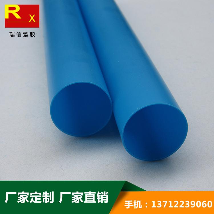 蓝色PVC圆管- PVC圆管定制销售-瑞信塑胶