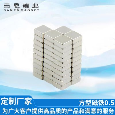 三恩磁铁厂家定制  强力磁铁 方型磁铁0.5 质量保障