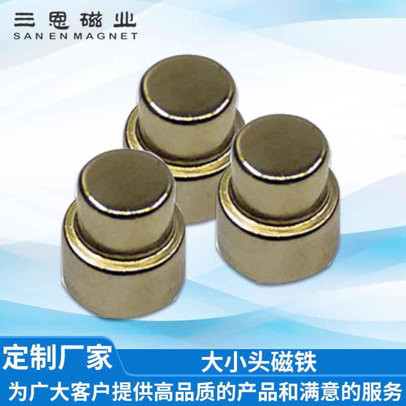 强力磁铁大小头磁铁磁性材料生产厂家