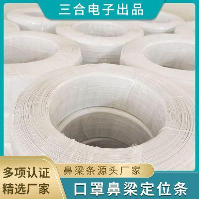 口罩鼻梁条 单芯3MM鼻梁条  PP塑料+0.45镀锌软铁丝  日产量高