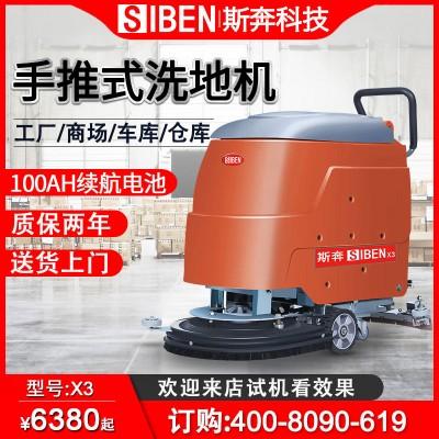 斯奔工业手推式洗地机 商用工厂车间地面擦地机 商场电动拖地机