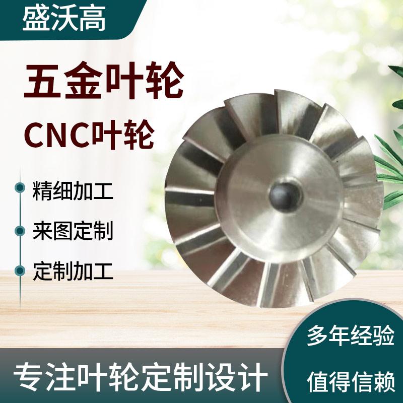 CNC五金叶轮 高转速电吹风扇叶 铝合金风轮 oem厂家定制