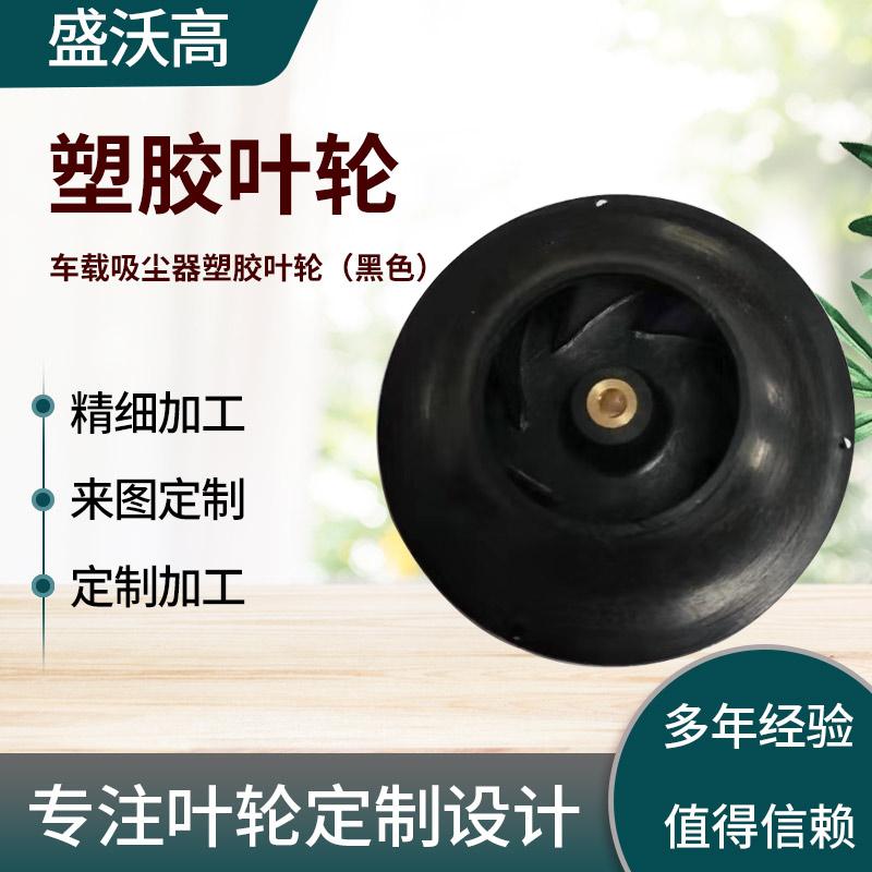 44mm车载吸尘器叶轮 吸尘器风扇扇叶 厂家oem定制