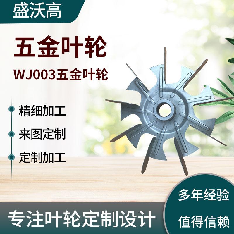 镀锌板径向离心风轮 五金叶轮 金属风机扇叶 厂家OEM定制