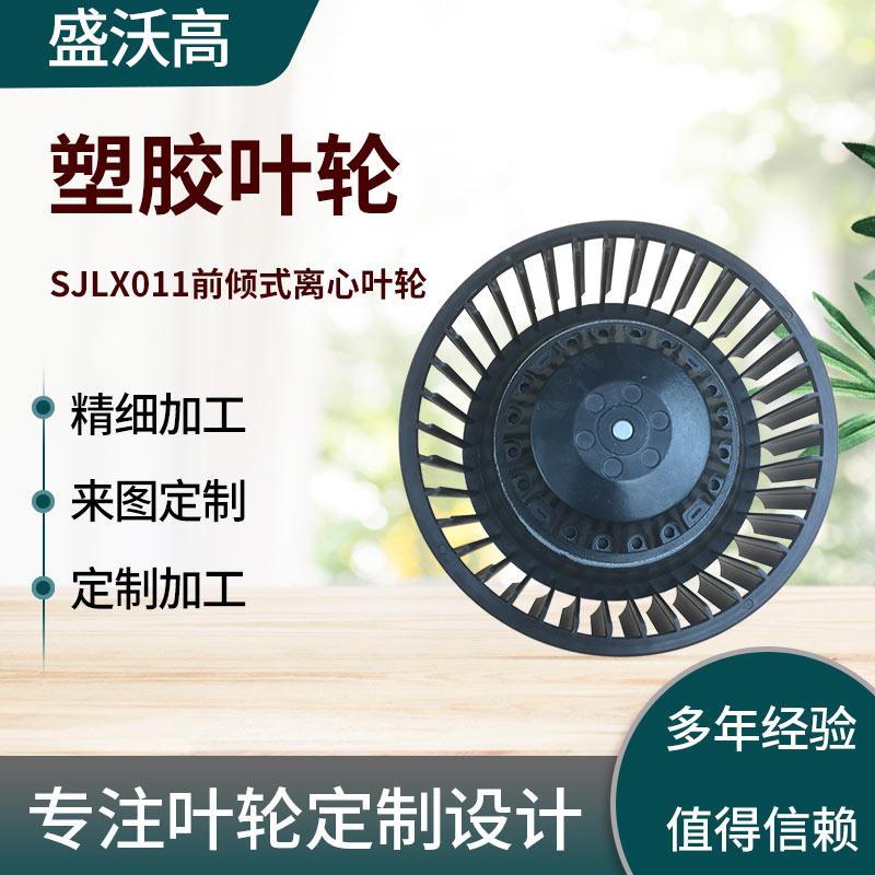 塑胶前倾式离心叶轮 离心风机扇叶 电吹风风叶 厂家oem定制
