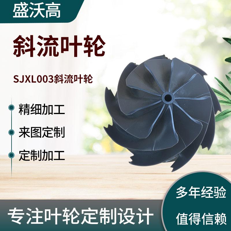 塑胶斜流叶轮 无叶风扇扇叶设计 风机OEM定制批发