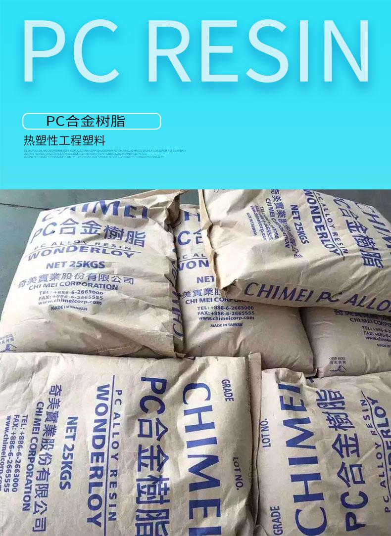 淮安服务专业的塑胶原料物性表查询