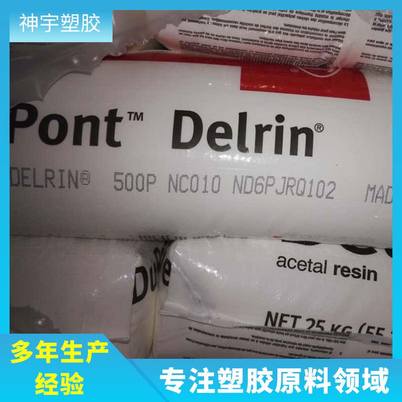 增韧级pom塑料 POM塑胶原料 500AL NC010 耐磨级 高刚性