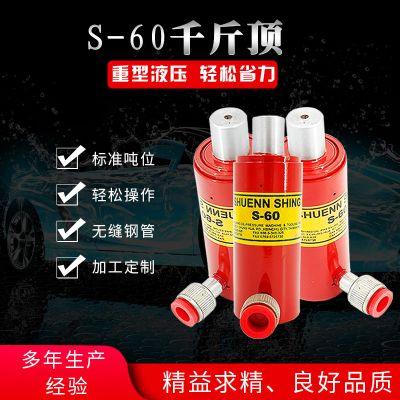 液压千斤顶 S-60液压千斤顶 定制生产 质量保证