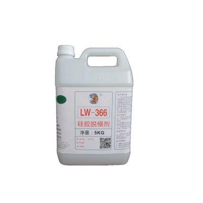江苏脱模剂龙威LW366脱模剂水性硅胶脱模剂