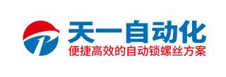 深圳市天一自动化设备有限公司