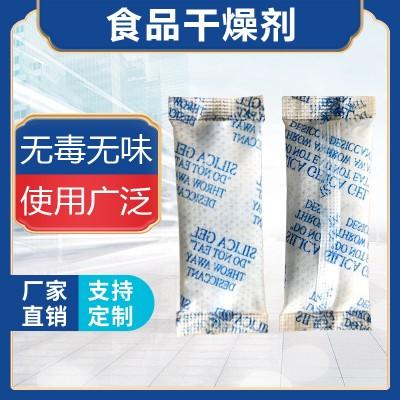 东莞厂家直销 2g食品环保干燥剂 透明硅胶食品干燥剂防潮剂可加工定制