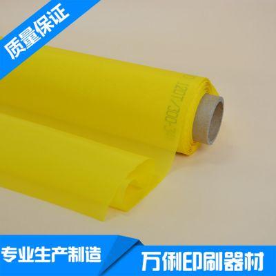 东莞DPP200目 1.27宽白色丝纱网布 丝印网纱 涤纶网布 印刷耗材
