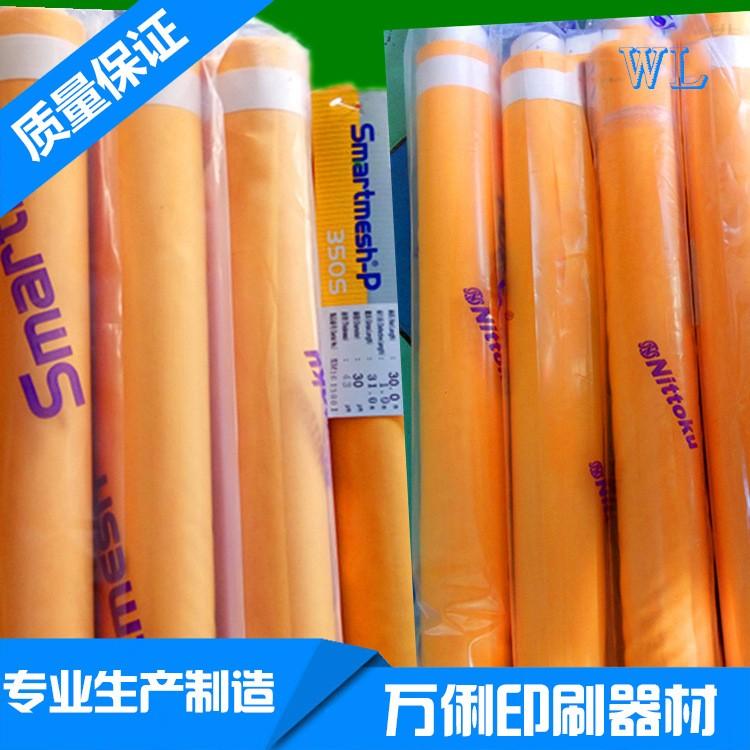 厂家供应 批发销售丝马特 100T-165T*115Y高密度筛网 丝印网纱网布