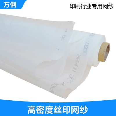 东莞厂家直供高密度丝印网布 300目丝印网纱 印刷耗材供应