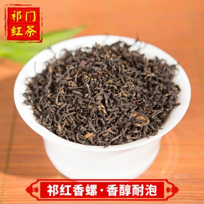 安徽祁门红茶红香螺