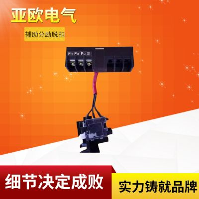 YAKM1系列塑料外壳式断路器附件