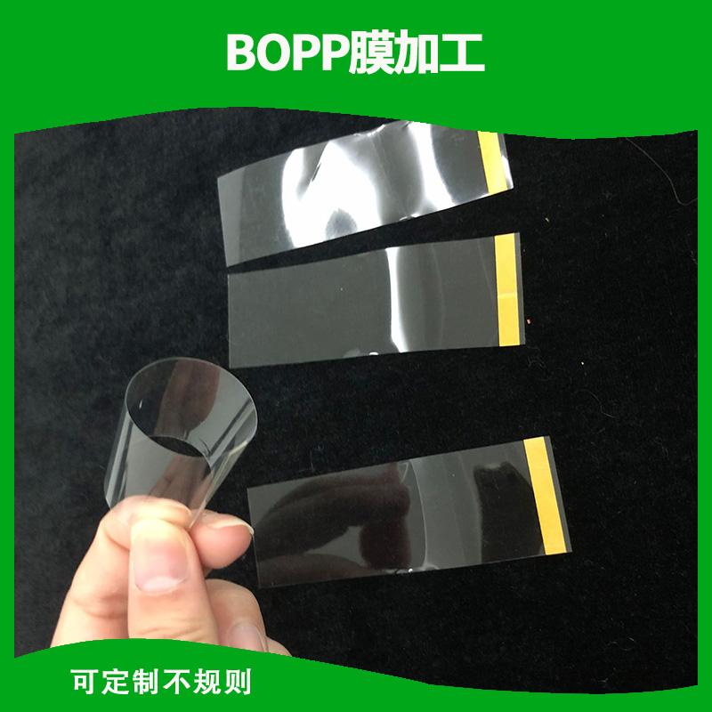 厂家BOPP透明膜 不规则定制