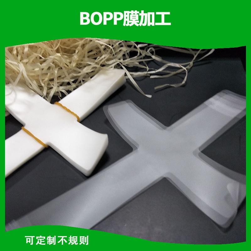 厂家加工BOPP透明膜 定制加工不规则opp透明膜