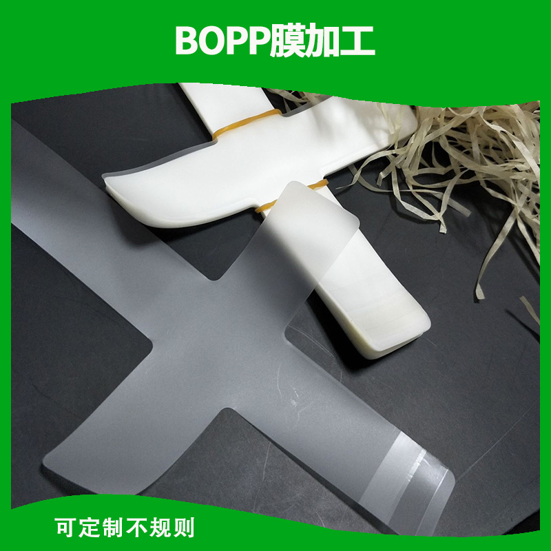 厂家定制环保BOPP透明膜 透明膜加工模切