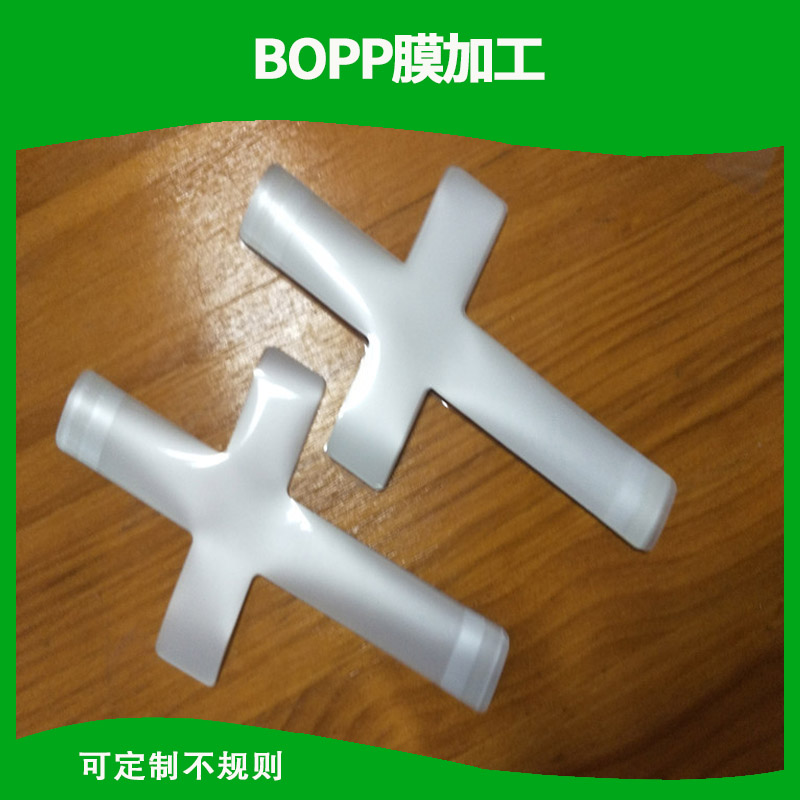 厂家定制不规则BOPP透明膜 加工模切品质保证