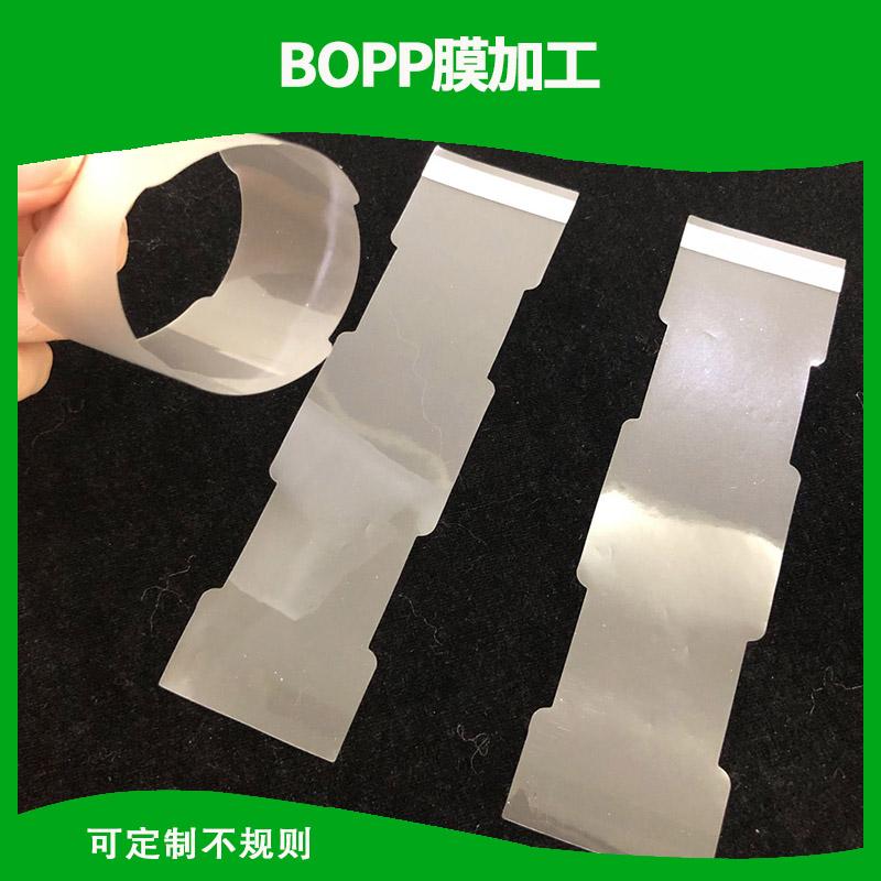 不规则BOPP膜定制环保透明膜