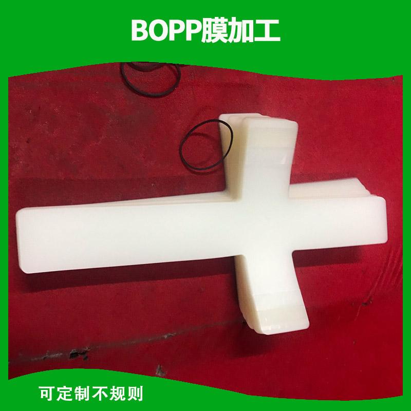 环保模切加工定制BOPP膜