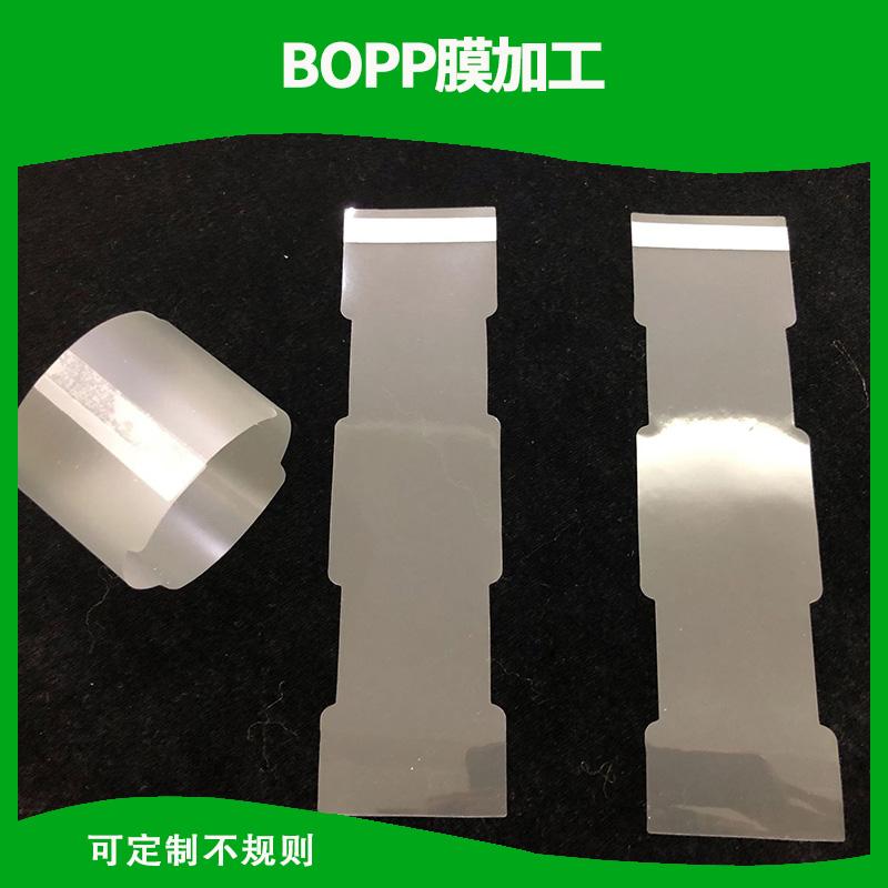 定制多用途加工模切BOPP膜不规则环保透明膜