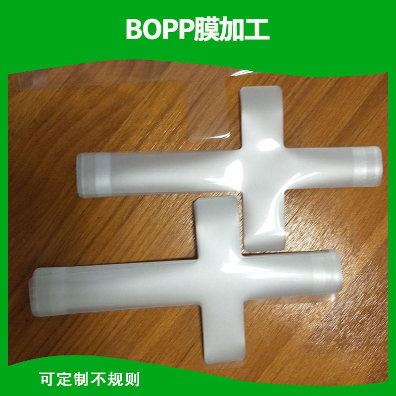 东莞加工BOPP透明膜 模切环保透明膜 不规则opp膜