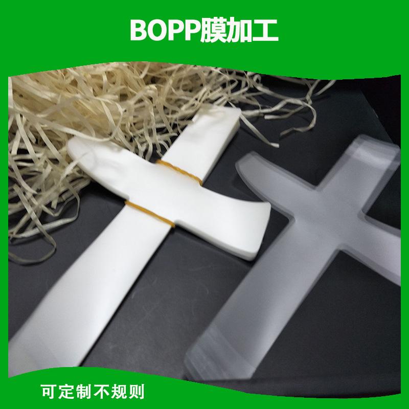加工透明膜 定制BOPP透明膜加工模切