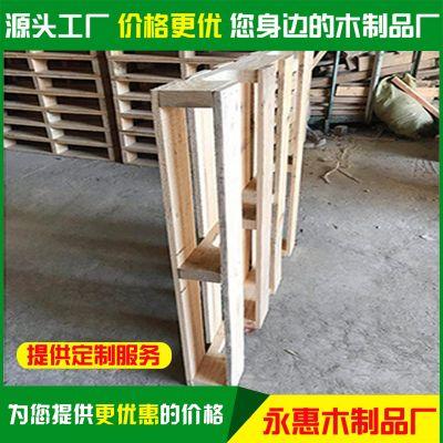 厂家批发免熏蒸出口实木托盘 卡板定制 量大优惠