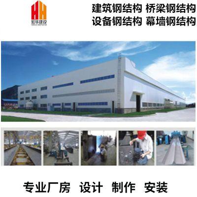 钢结构工程公司 中山钢结构厂房 钢结构施工公司