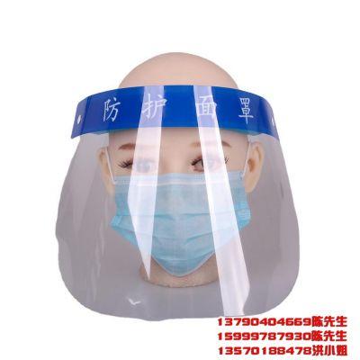 深圳厂家直销 PE防雾挡风防飞沫面罩 环保材质隔离防护防飞溅面罩