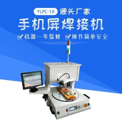 光器件模块热压机,墨盒芯片焊接机, YLPC-1A 亚兰焊接机 脉冲转盘焊接机