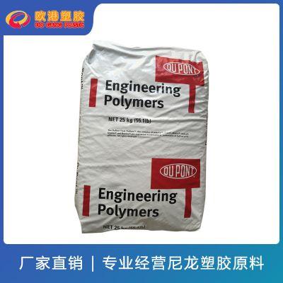 美国杜邦尼龙66 DuPont Zytel 103FHSA NC010 PA66塑料供应商 价格 现货
